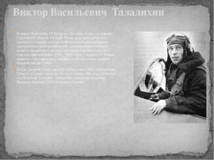 Родился 18 сентября 1918 года в с. Тепловке Вольского района Саратовской обла