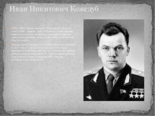 (1920– 1991), маршал авиации (1985), Герой Советского Союза (1944 – дважды; 1