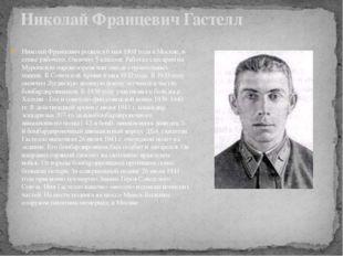 Николай Францевич родился 6 мая 1908 года в Москве, в семье рабочего. Окончил
