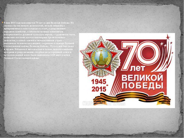 9 мая 2015 года исполняется 70 лет со дня Великой Победы. Но сколько бы ни ми...