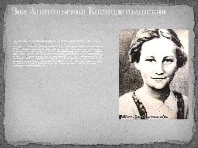 Зоя Анатольевна Космодемьянская родилась 8 сентября 1923 г. в деревне Осино-Г...