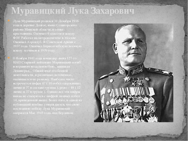 Лука Муравицкий родился 31 Декабря 1916 года в деревне Долгое, ныне Солигорск...