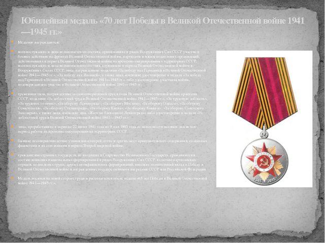 Медалью награждаются: военнослужащие и лица вольнонаемного состава, принимавш...