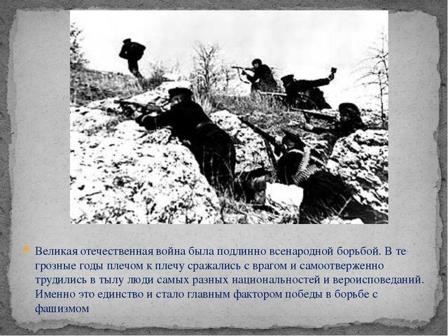 Великая отечественная война была подлинно всенародной борьбой. В те грозные...