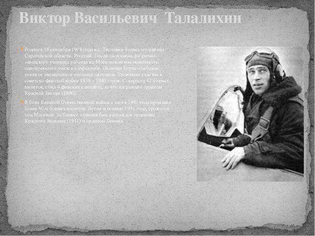 Родился 18 сентября 1918 года в с. Тепловке Вольского района Саратовской обла...