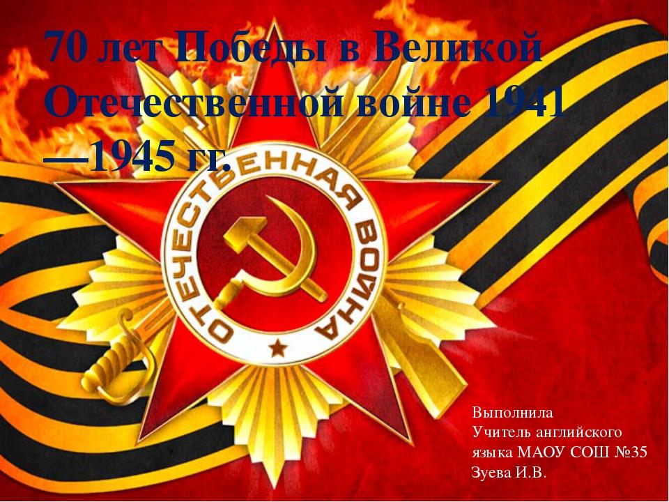 70 лет Победы в Великой Отечественной войне 1941—1945 гг. Выполнила Учитель а...
