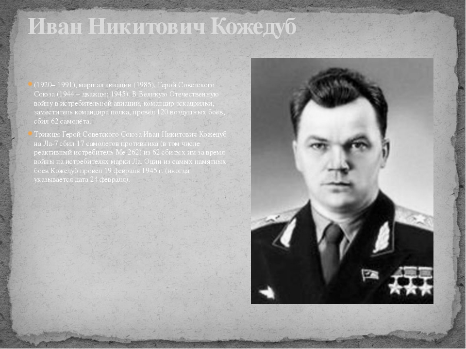 (1920– 1991), маршал авиации (1985), Герой Советского Союза (1944 – дважды; 1...