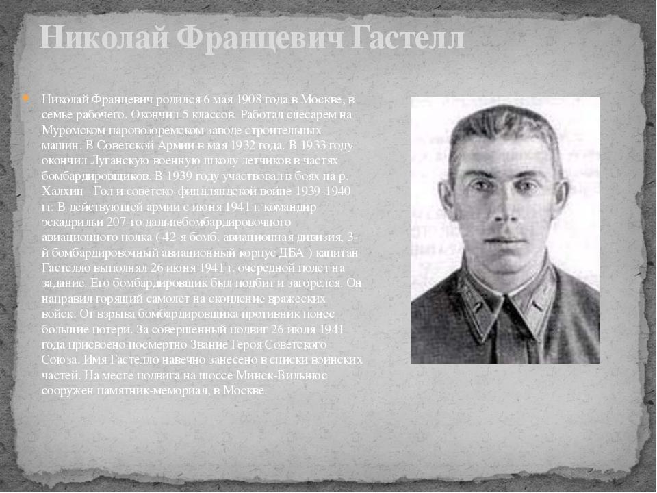 Николай Францевич родился 6 мая 1908 года в Москве, в семье рабочего. Окончил...
