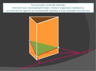 Построение сечений призмы плоскостью, проходящей через точку и заданную пряму