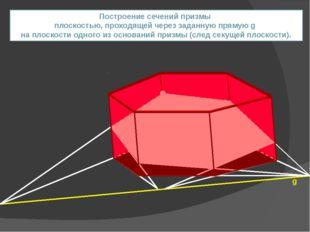 Построение сечений призмы плоскостью, проходящей через заданную прямую g на п