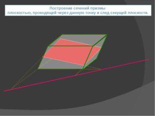 Построение сечений призмы плоскостью, проходящей через данную точку и след се