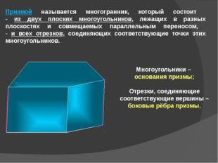 Призмой называется многогранник, который состоит - из двух плоских многоуголь