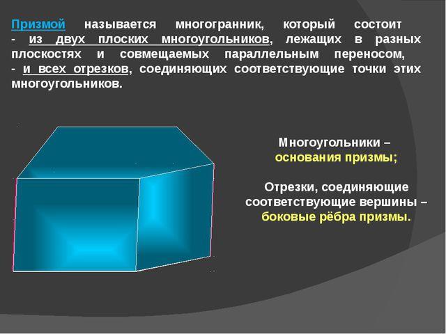 Призмой называется многогранник, который состоит - из двух плоских многоуголь...