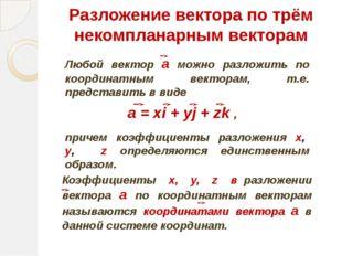 Разложение вектора по трём некомпланарным векторам причем коэффициенты разлож