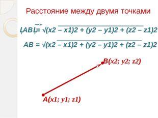 Расстояние между двумя точками A(x1; y1; z1) В(x2; y2; z2) АВ = √(x2 – x1)2 +