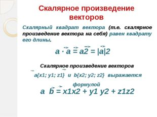 Скалярное произведение векторов Скалярный квадрат вектора (т.е. скалярное про