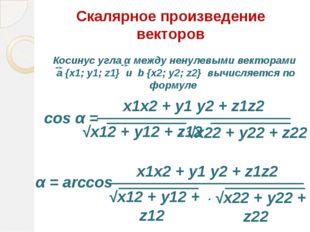 Скалярное произведение векторов x1x2 + y1 y2 + z1z2 cos α = Косинус угла α ме