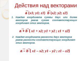 Действия над векторами Каждая координата суммы двух или более векторов равна