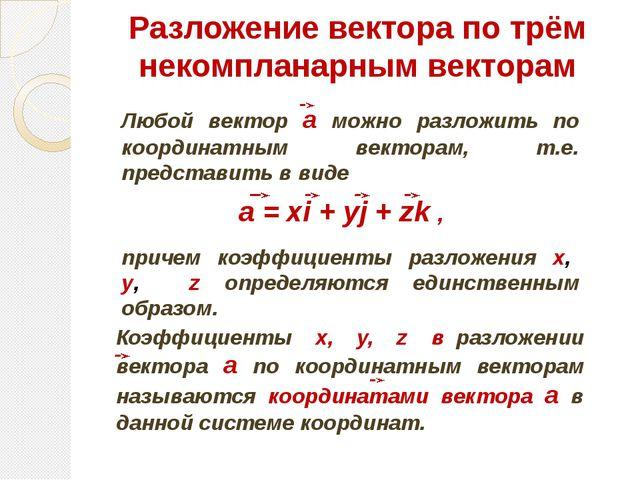 Разложение вектора по трём некомпланарным векторам причем коэффициенты разлож...