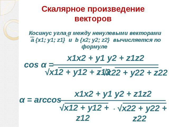 Скалярное произведение векторов x1x2 + y1 y2 + z1z2 cos α = Косинус угла α ме...