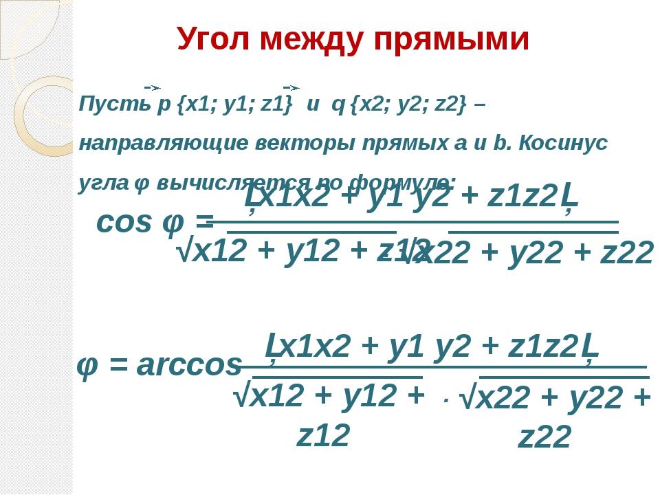 Угол между прямыми │x1x2 + y1 y2 + z1z2│ cos φ = Пусть p {x1; y1; z1} и q {x2...