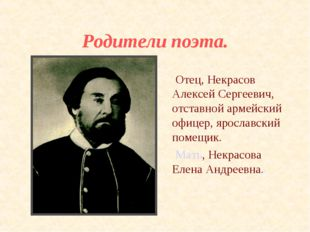 Родители поэта. Отец, Некрасов Алексей Сергеевич, отставной армейский офицер,