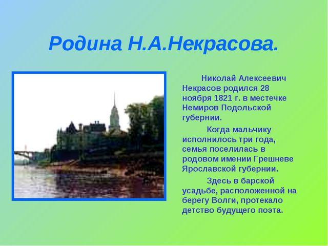 Родина Н.А.Некрасова. Николай Алексеевич Некрасов родился 28 ноября 1821 г. в...