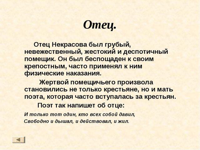 Отец. Отец Некрасова был грубый, невежественный, жестокий и деспотичный помещ...