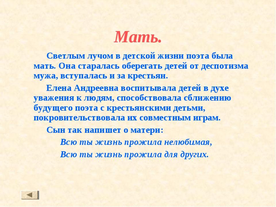 Мать. Светлым лучом в детской жизни поэта была мать. Она старалась оберегать...