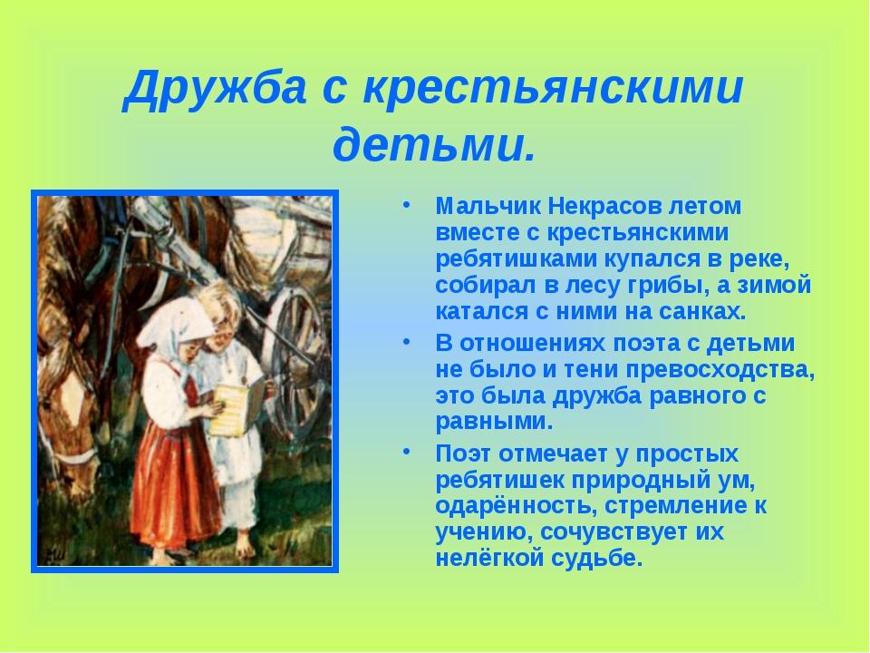 Дружба с крестьянскими детьми. Мальчик Некрасов летом вместе с крестьянскими...
