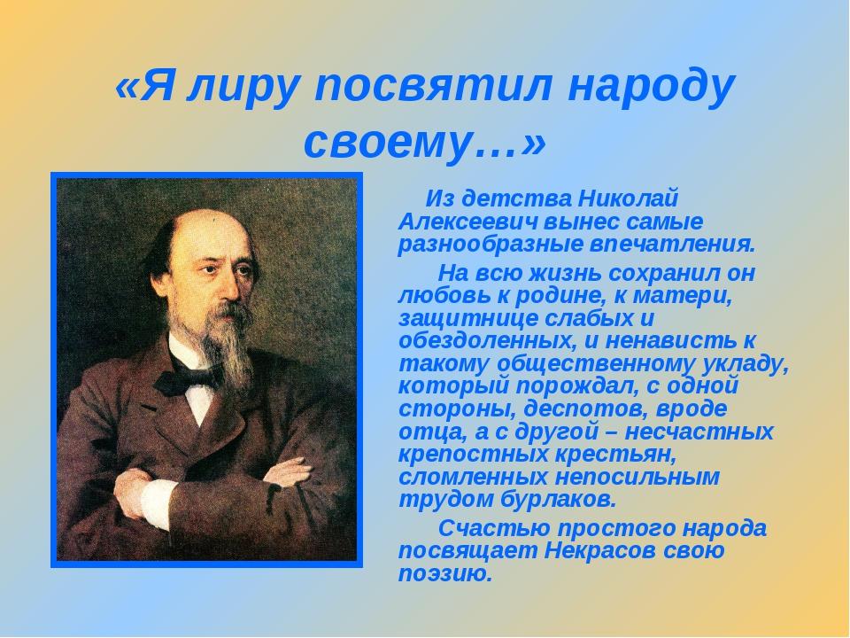 «Я лиру посвятил народу своему…» Из детства Николай Алексеевич вынес самые ра...