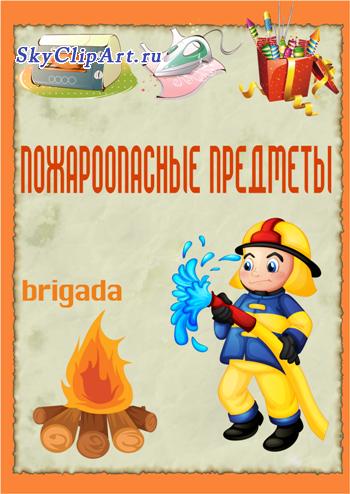 Пожароопасные предметы