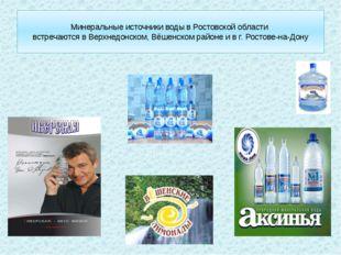 Минеральные источники воды в Ростовской области встречаются в Верхнедонском,