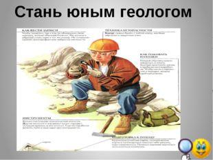 Стань юным геологом