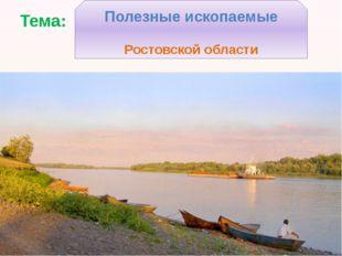 Тема: Полезные ископаемые Ростовской области