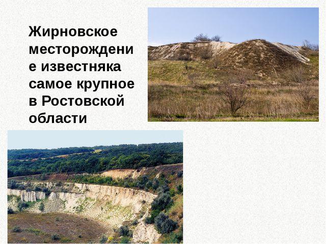 Жирновское месторождение известняка самое крупное в Ростовской области