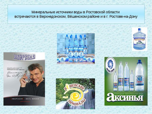 Минеральные источники воды в Ростовской области встречаются в Верхнедонском,...
