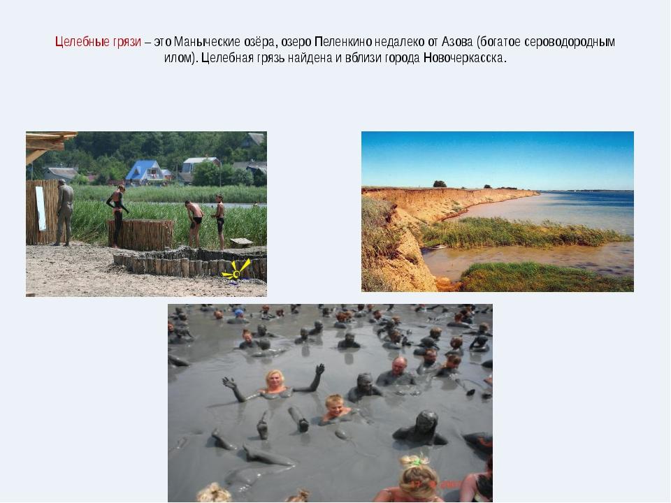 Целебные грязи – это Маныческие озёра, озеро Пеленкино недалеко от Азова (бог...