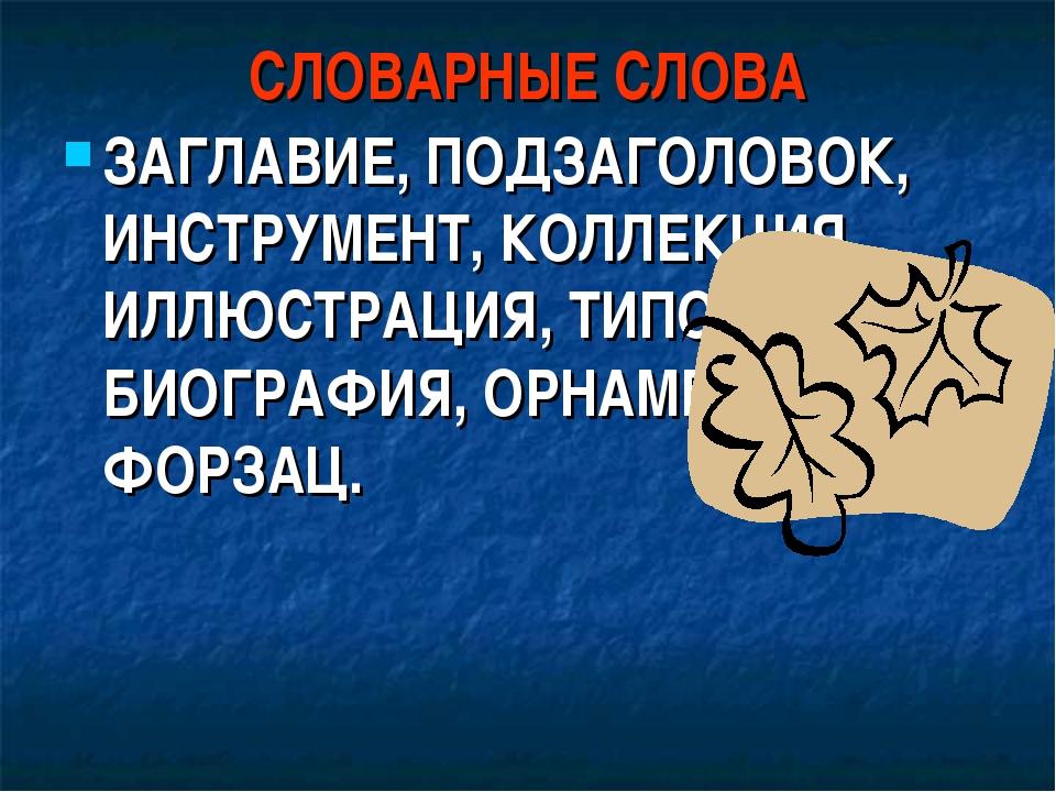 СЛОВАРНЫЕ СЛОВА ЗАГЛАВИЕ, ПОДЗАГОЛОВОК, ИНСТРУМЕНТ, КОЛЛЕКЦИЯ, ИЛЛЮСТРАЦИЯ, Т...