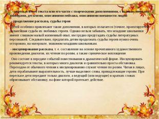 - пересказ всего текста или его части с творческими дополнениями, с вымышлен