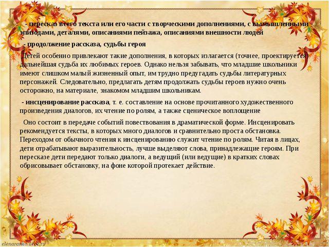 - пересказ всего текста или его части с творческими дополнениями, с вымышлен...