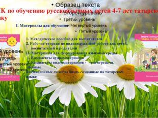 УМК по обучению русскоязычных детей 4-7 лет татарскому языку I. Материалы для