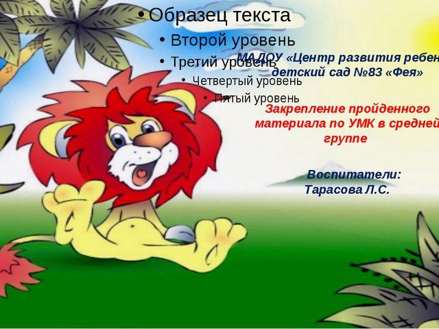 МАДОУ «Центр развития ребенка-детский сад №83 «Фея» Закрепление пройденного...