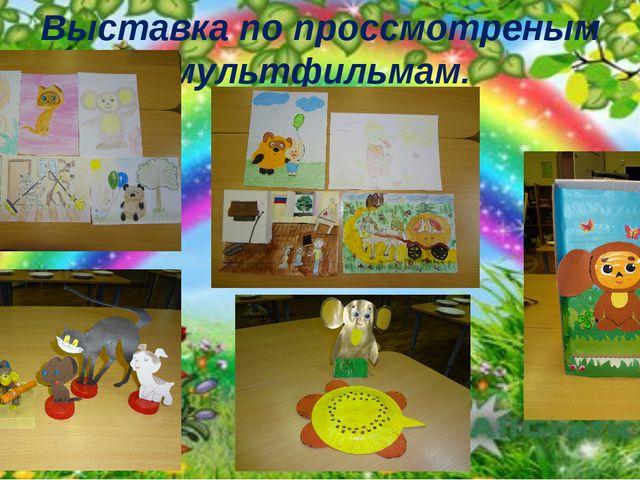 Выставка по проссмотреным мультфильмам.