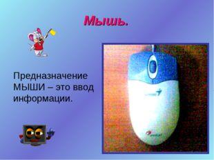 Мышь. Предназначение МЫШИ – это ввод информации.