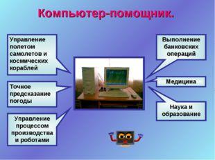 Компьютер-помощник. Выполнение банковских операций Медицина Точное предсказан