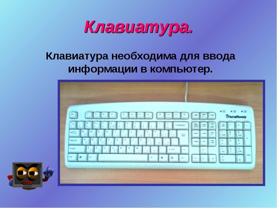 Клавиатура. Клавиатура необходима для ввода информации в компьютер.