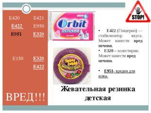 Жевательная резинка детская Е420 Е421 Е422 Е950 Е951 Е320 Е150 Е320 Е422 Е422
