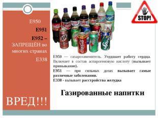 Газированные напитки Е950 Е951 Е952 –ЗАПРЕЩЁН во многих странах Е338 E950 — с