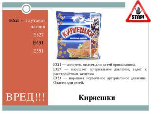 Кириешки Е621 - Глутамат натрия Е627 Е631 Е551 Е621 — аллерген, опасен для д
